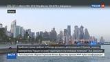 Новости на Россия 24 Ультиматум Катару продлен на 48 часов