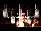 Спектакль Контрабасни, Алёна Муратова ticketland.ruteatrycentr-dramaturgii-i-rezhissurykontrabasni