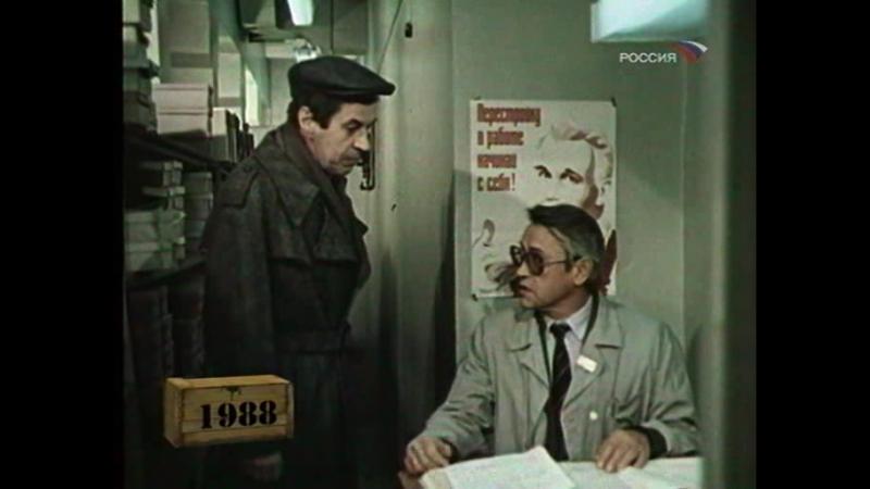 Правдолюбец сатирический киножурнал Фитиль 1988 год