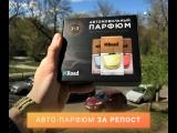 Результаты розыгрыша набора автомобильного парфюма MRoad
