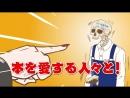 2018年秋テレビアニメ放送開始!「ガイコツ書店員 本田さん」第1弾PV| Gaikotsu Shotenin Honda-san