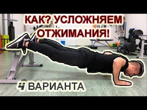 КАК УСЛОЖНИТЬ ОТЖИМАНИЯ ОТ ПОЛА? 4 простых рекомендации для роста мышц! Тренировки и фитнес дома.