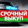 Срочный выкуп авто в Минске и РБ. Объявления