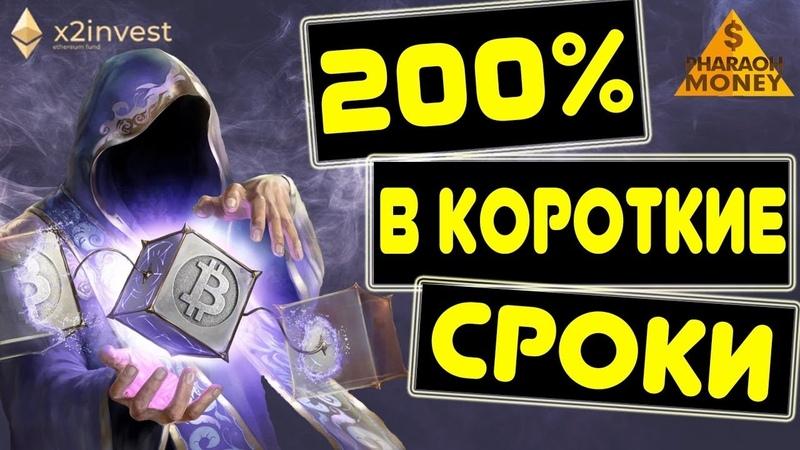 X2INVEST ЗАРАБОТАТЬ БОЛЬШИЕ ДЕНЬГИ! и инвестиции в ETHEREUM