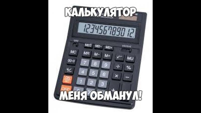 Калькулятор меня обманул!