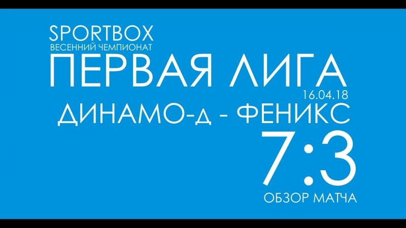 SPORTBOX Первая лига Динамо д Феникс Обзор матча смотреть онлайн без регистрации