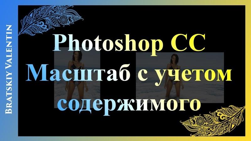 Photoshop CC Масштаб с учетом содержимого