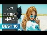 2017 K-POP Summer Mix - Fresh Deep &amp Tropical House 320kbps