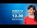 Новости 12/11/18 в 13:30