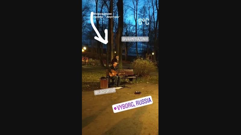 Уличный концерт группы Акустика . Выборг . ( 3 )