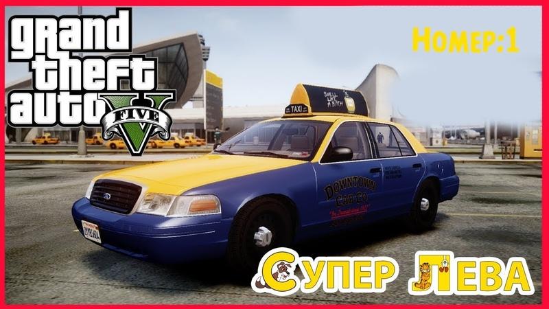 GTA5 (ГТА5) - Работаем в такси, развозим клиентов