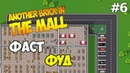 Another Brick in the Mall 6 - Фаст фуд