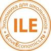 ILoveEconomics