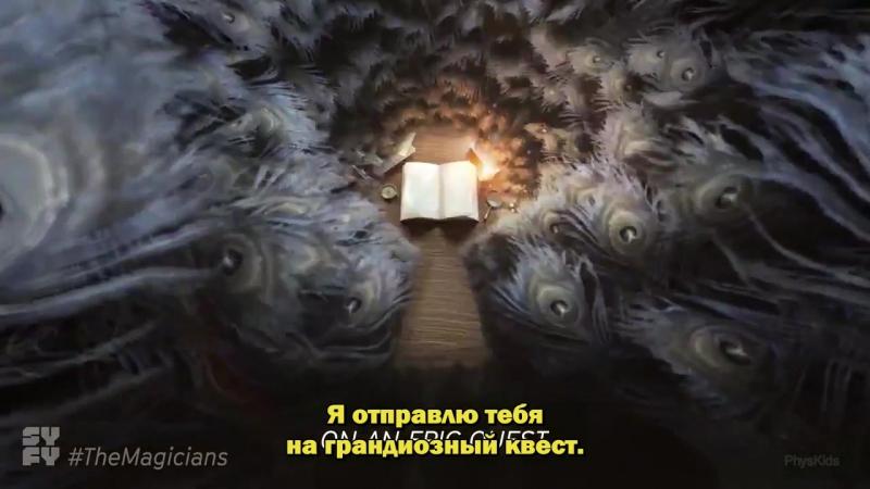 Волшебники / The Magicians Промо 3-го сезона (2018)