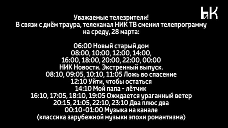 Начало эфира телеканала НИК ТВ в день траура (28.03.2018)