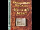 8886.Живая Библия. Ветхий Завет The Living Bible. Old Testament Scriptures (1-14 ч.) (1952) (хф)