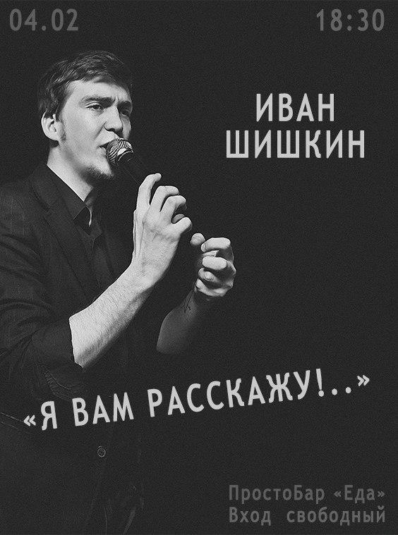 "Афиша Тюмень Иван Шишкин: ""Я вам расскажу"" в ПростоБаре ""Еда"""