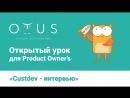 Открытый урок для Product Owner's Custdev интервью