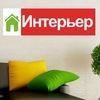 """""""Интерьер"""" l  Корпусная мебель г. Донецк"""