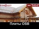 Плиты OSB
