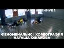 SUMMER DANCE INTENSIVE 2 | High Heels | Natasha Yuzhakova
