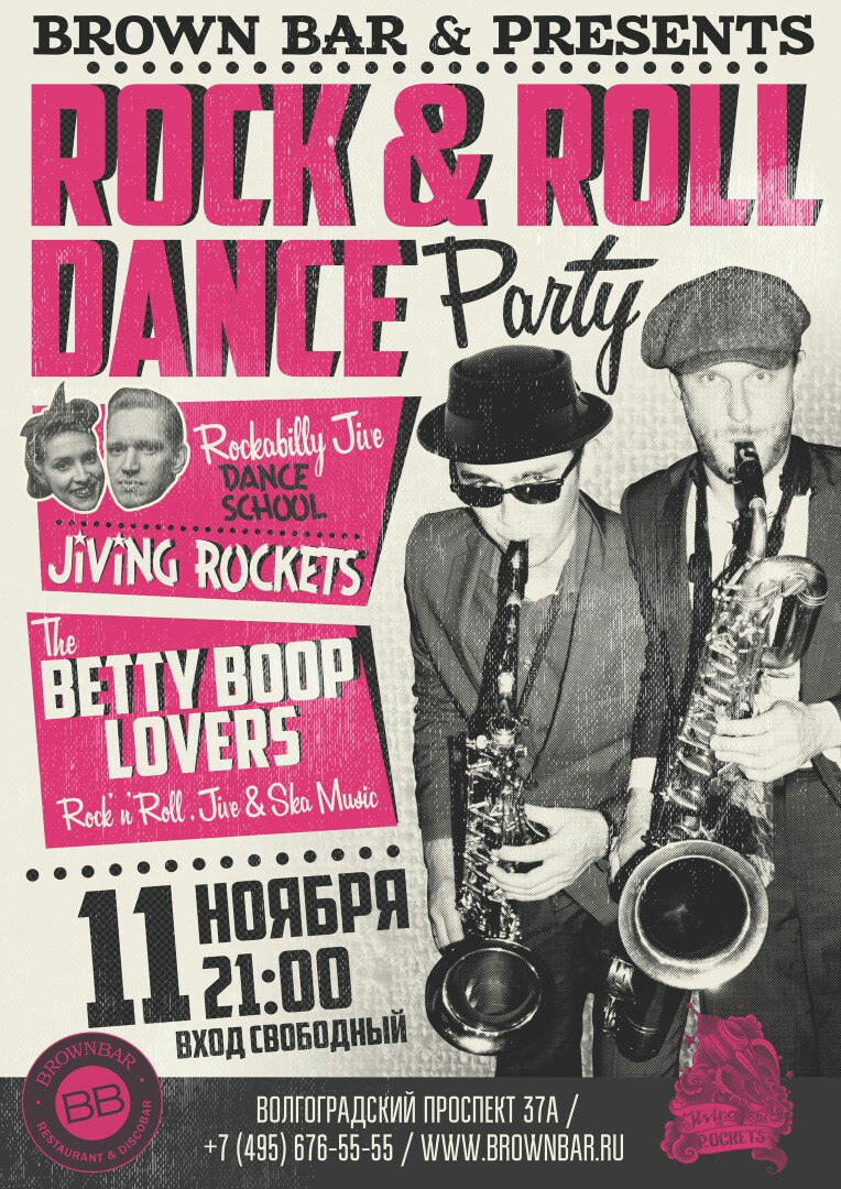 11.11 The Betty Boop Lovers в Brown Bar!