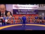 Сборная России по вольной борьбе провела акцию в поддержку Путина