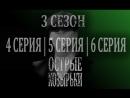 Острые козырьки Peaky Blinders 3 сезон 4, 5, 6 серия LostFilm 720р
