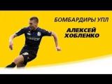 ТОП-5 лучших голов нападающего «Черноморца» Алексея Хобленко в первой части чемпионата Украины сезона 2017/18.