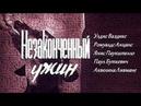 Фильм Незаконченный ужин_1979 детектив, комедия.