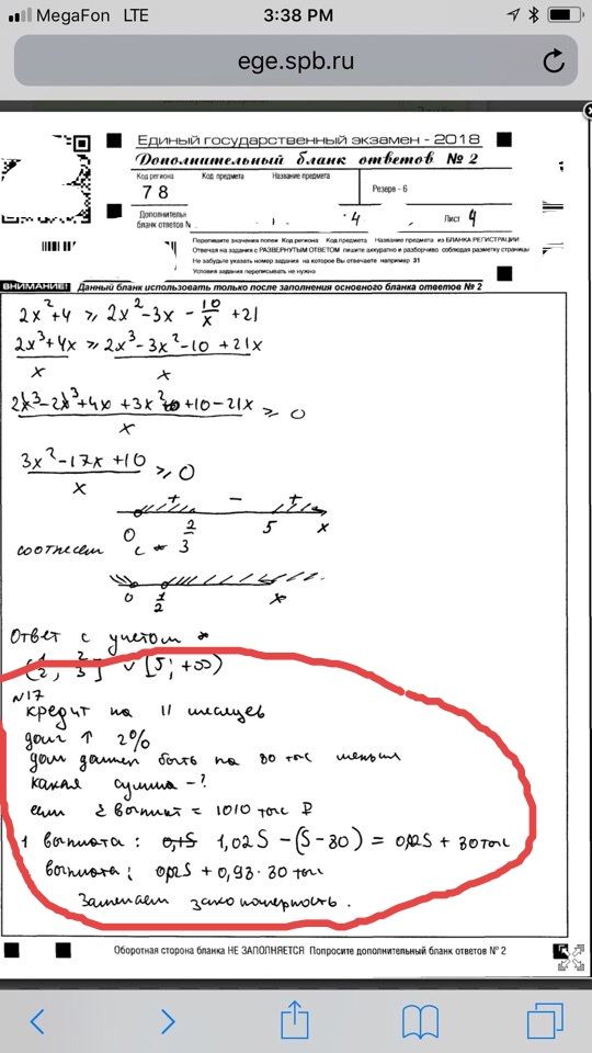 Решение-задачи-17
