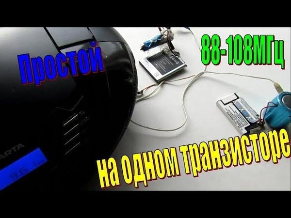 Простой fm передатчик на одном транзисторе 500м
