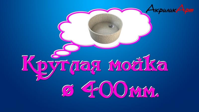 АкриликАрт Круглая мойка 400мм диаметр