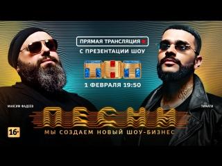 Прямая трансляция с презентации шоу ПЕСНИ