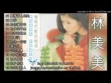 13 Lagu Hokkien Masa lalu-Lin Mei mei-