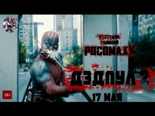 Дэдпул 2 — Русский финальный трейлер #2 (2018)