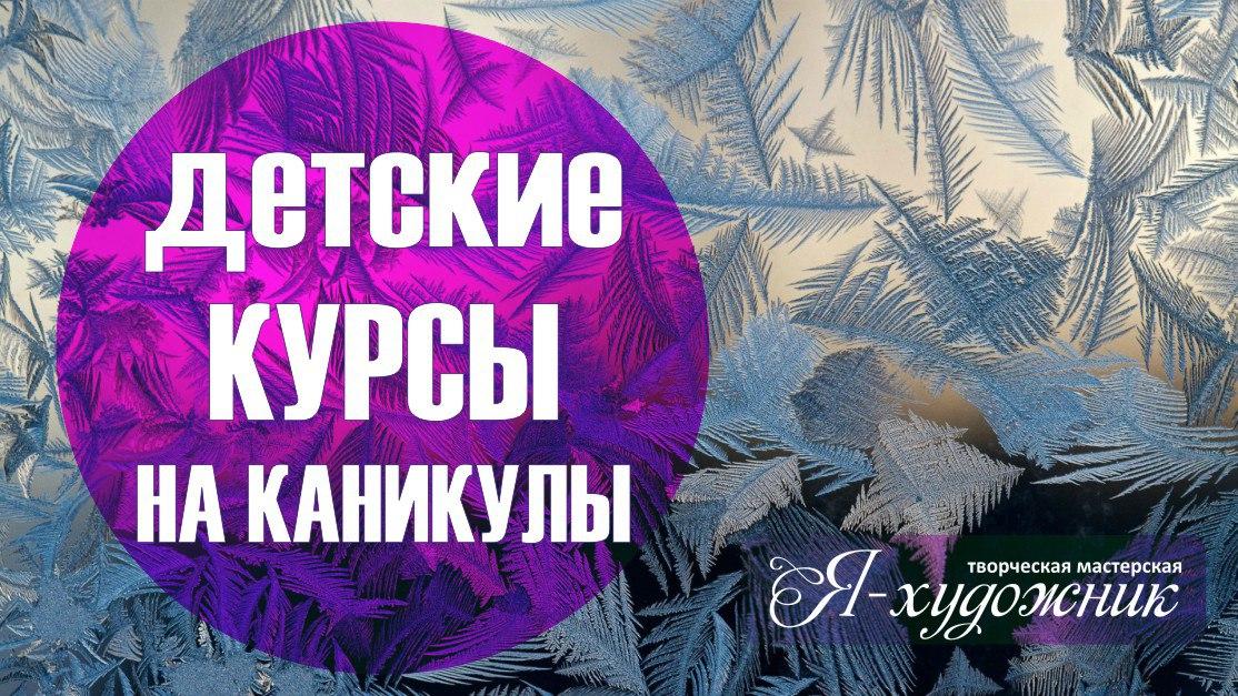Афиша Тюмень Три курса на каникулы для детей
