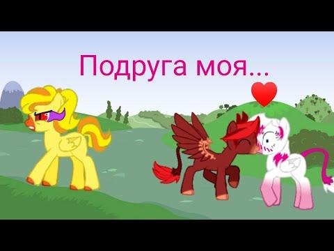 Подруга Моя {Мангл и Чика} Пони Креатор
