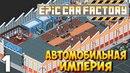 Epic Car Factory ➤ Директор Автомобильной Компании! 1