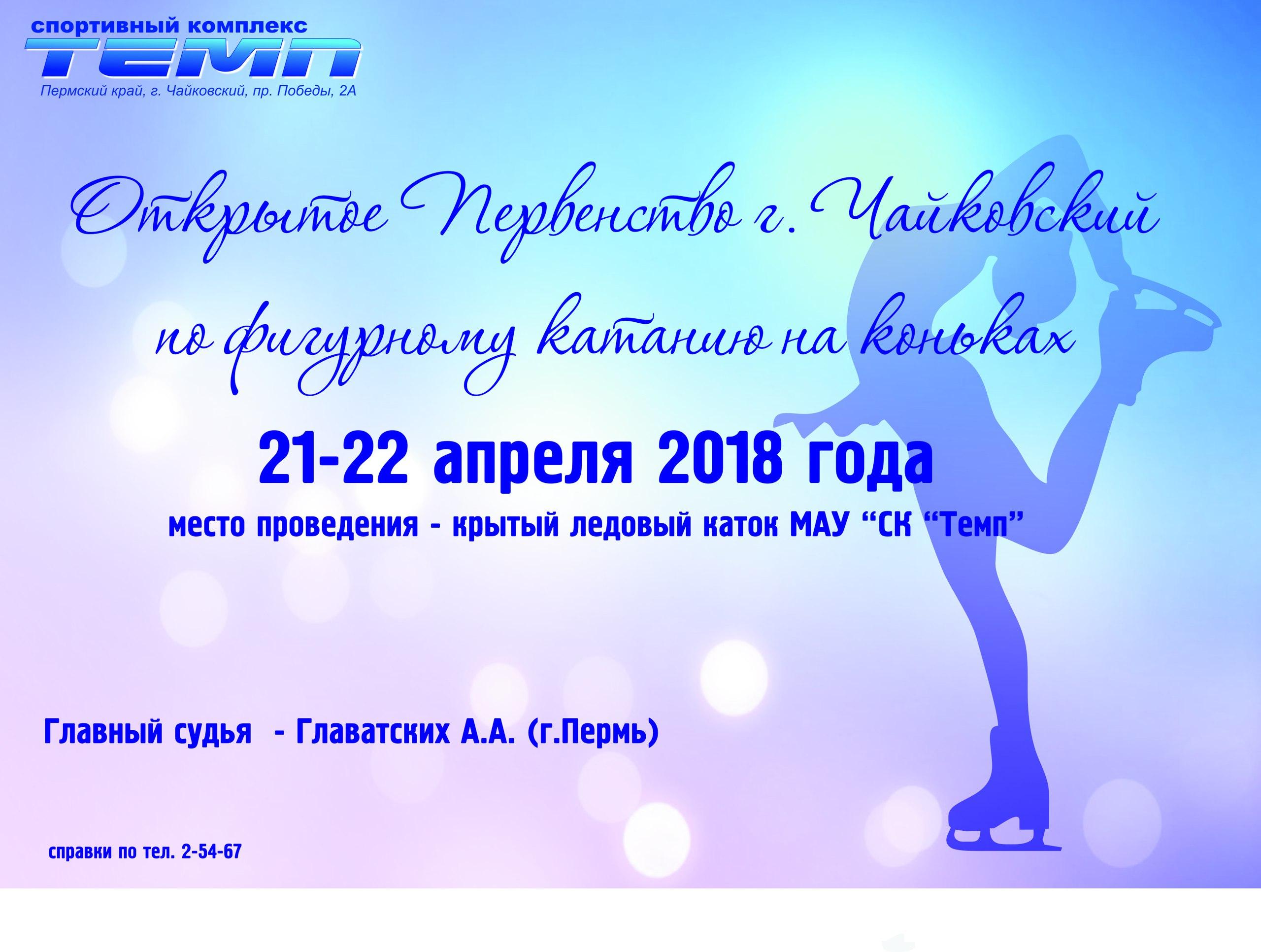 афиша, соревнования по фигурному катанию, чайковский, темп, 2018 год