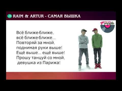 Raim feat. Artur – Самая вышка (текст)