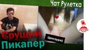 ВИДЕОЧАТ в САРТИРЕ Пикапит девушек сидя на УНИТАЗЕ в Чат Рулетке PUSHKIN
