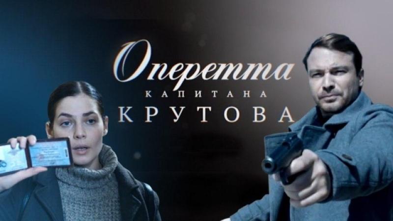 Оперетта капитана Крутова (2018) ВСЕ СЕРИИ Детектив Мелодрама Комедия