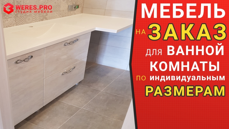 Мебель на заказ по индивидуальным размерам в Ванную / Студия мебели Верес