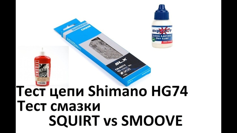 Тест велосипедной цепи Shimano HG74, Тест смазок Squirt vs Smoove