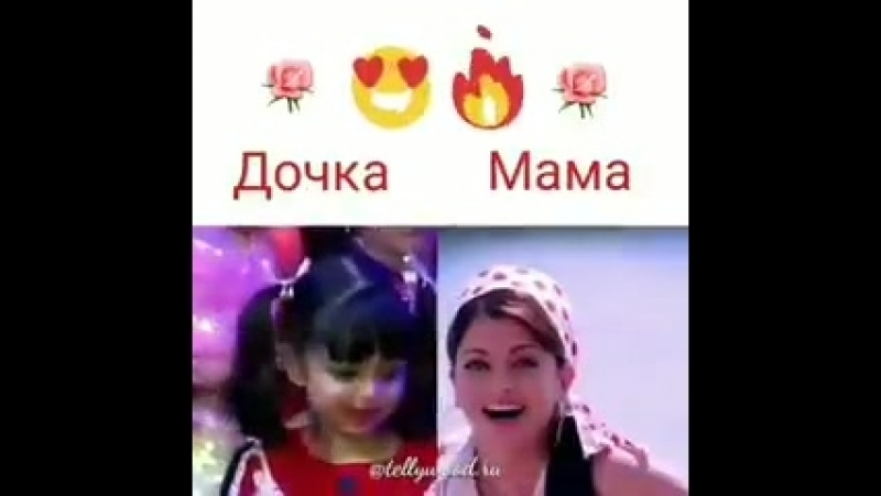 Айшвария и Аарадхия .. мама и дочь