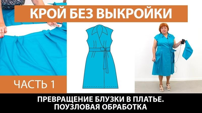 Платье без выкройки из блузки от базовой основы со спущенным плечом Поузловая обработка Часть 1
