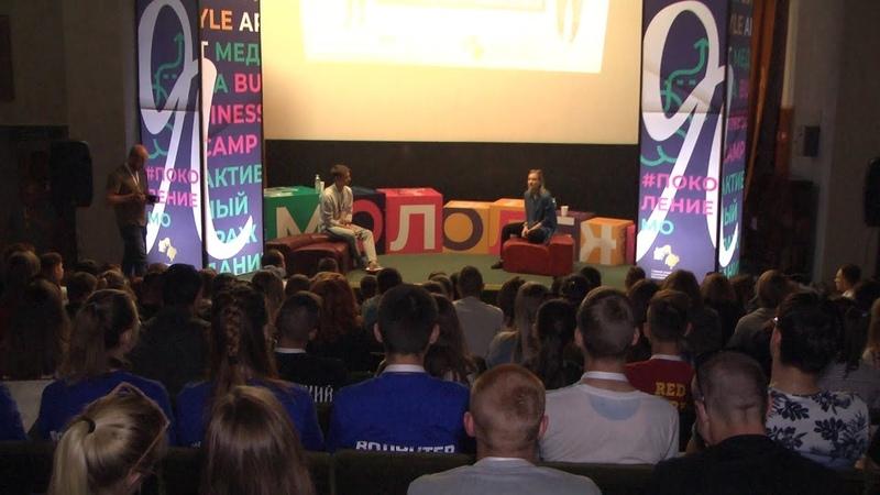 В пансионате «Юность» стартовал зональный этап молодежного форума «Я гражданин Подмосковья»