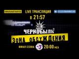 Чернобыль. Зона обсуждения || Live шоу || Финальный выпуск