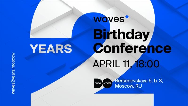 Двухлетие Waves Platform | Waves2years